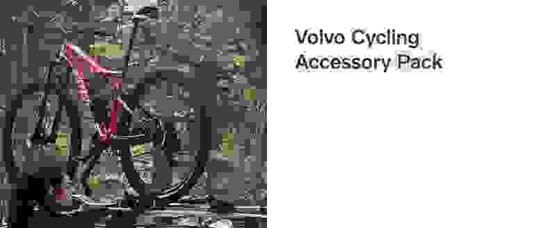 Volvo Cycling Accessory Pack